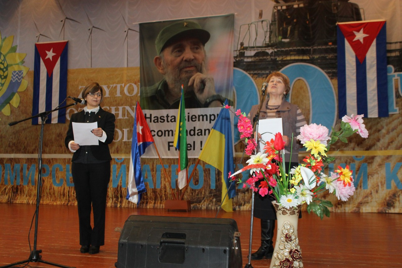 Украина и Куба