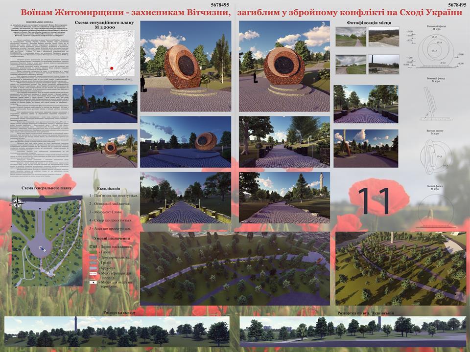 Памятник войнам АТО Житомир 011 576