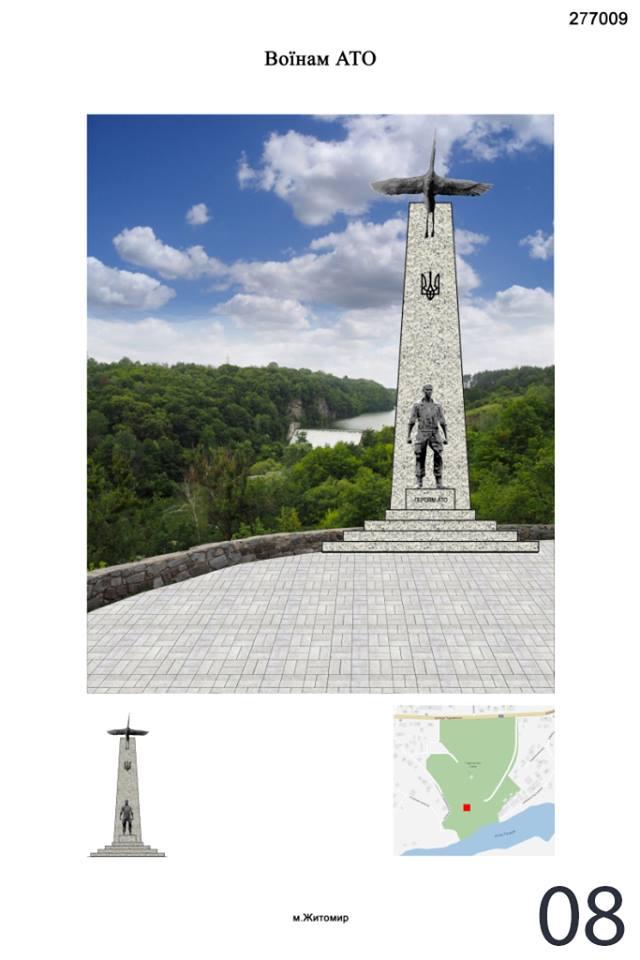 Памятник войнам АТО Житомир 008 960
