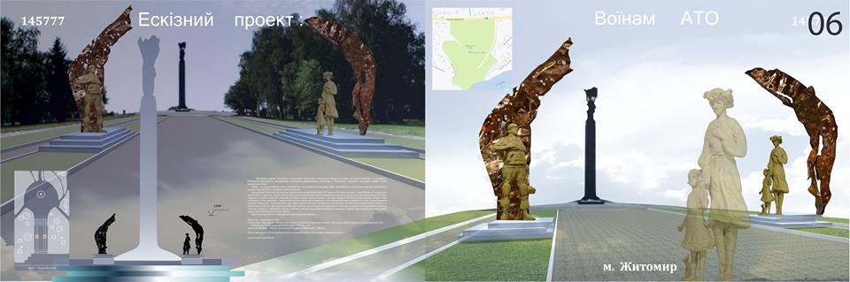 Памятник войнам АТО Житомир 006 255