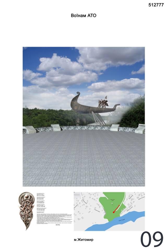 Памятник войнам АТО Житомир 009 960