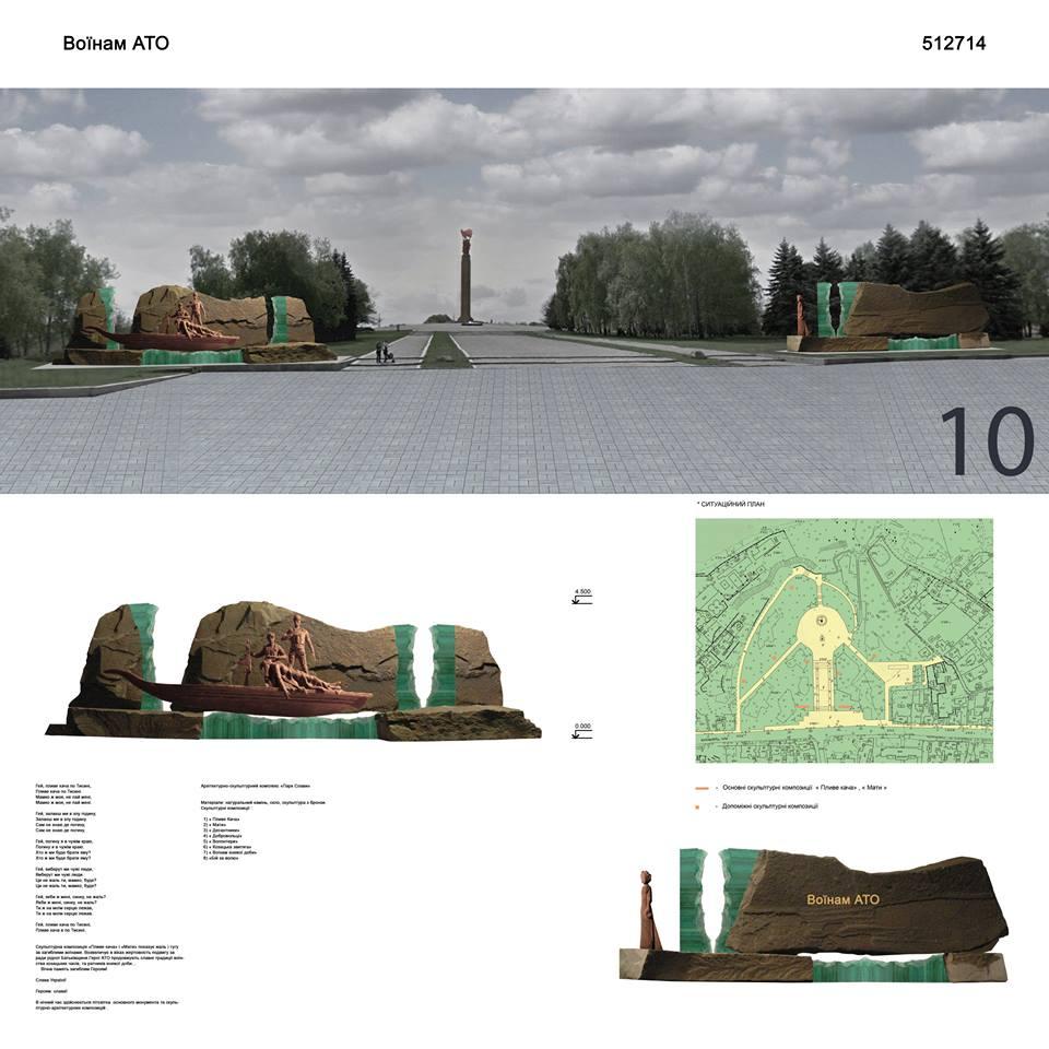 Памятник войнам АТО Житомир 010 768